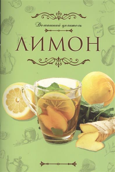 Домашний целитель. Лимон