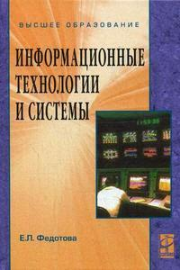 Федотова Е. Информационные технологии и системы е л федотова информационные технологии и системы