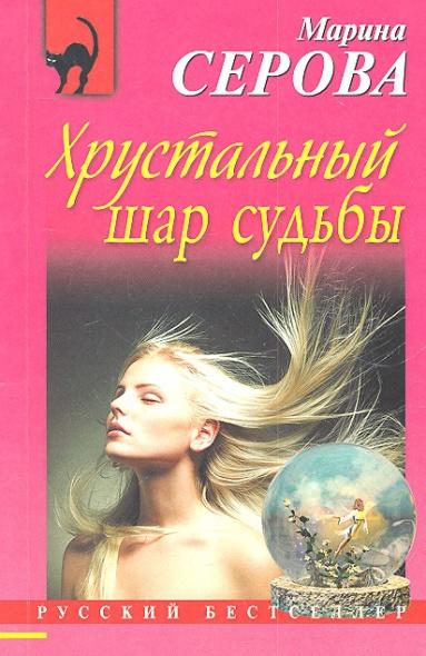 Серова М. Хрустальный шар судьбы серова м вся прелесть стриптиза
