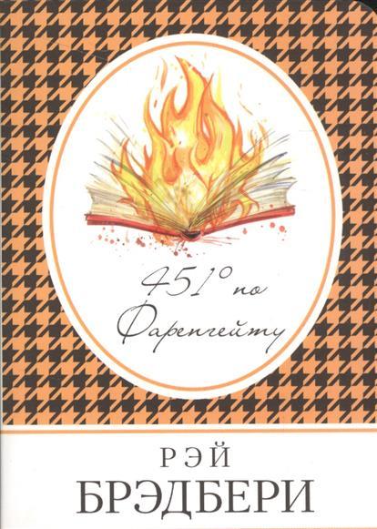 Брэдбери Р. 451° по Фаренгейту ISBN: 9785699960156 брэдбери р 451° по фаренгейту рассказы