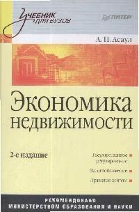 Асаул А. Экономика недвижимости а н асаул оценка объектов недвижимости учебник