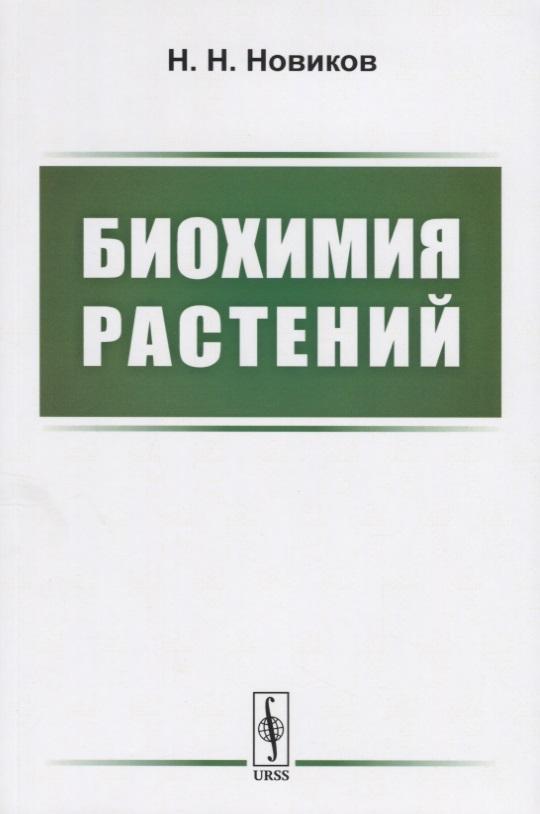 Новиков Н. Биохимия растений. Учебник сергей новиков соседи записки квартиранта
