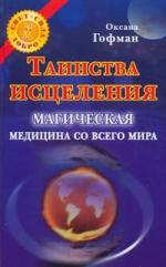 Гофман О. Таинства исцеления Магическая медицина со всего мира алексис сойер таинства кулинарии гастрономическое великолепие античного мира