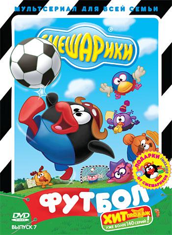 Смешарики Вып. 7 Футбол