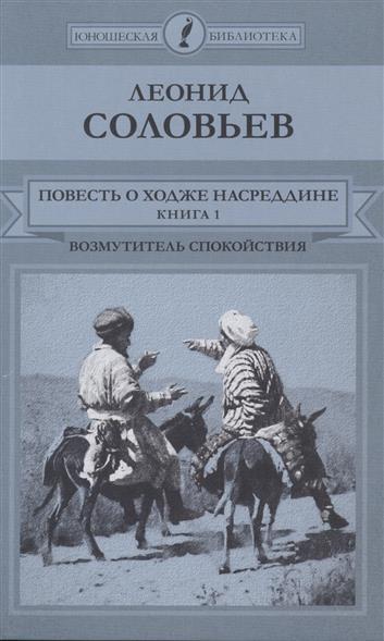 Повесть о Ходже Насреддине: Книга 1. Возмутитель спокойствия