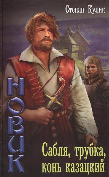 Кулик С. Новик: Сабля, трубка, конь казацкий новик