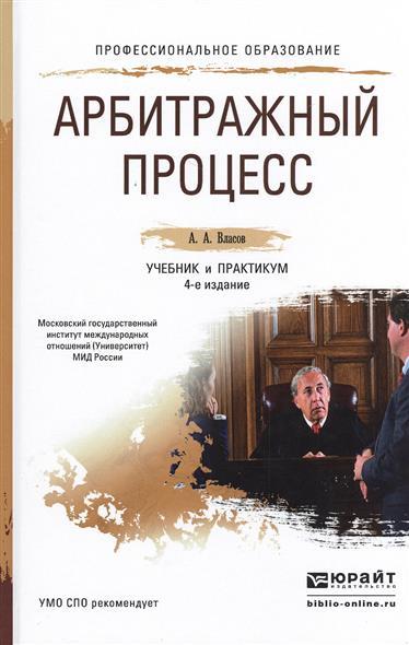 Арбитражный процесс: Учебник и практикум для СПО. 4-е издание, переработанное и дополненное
