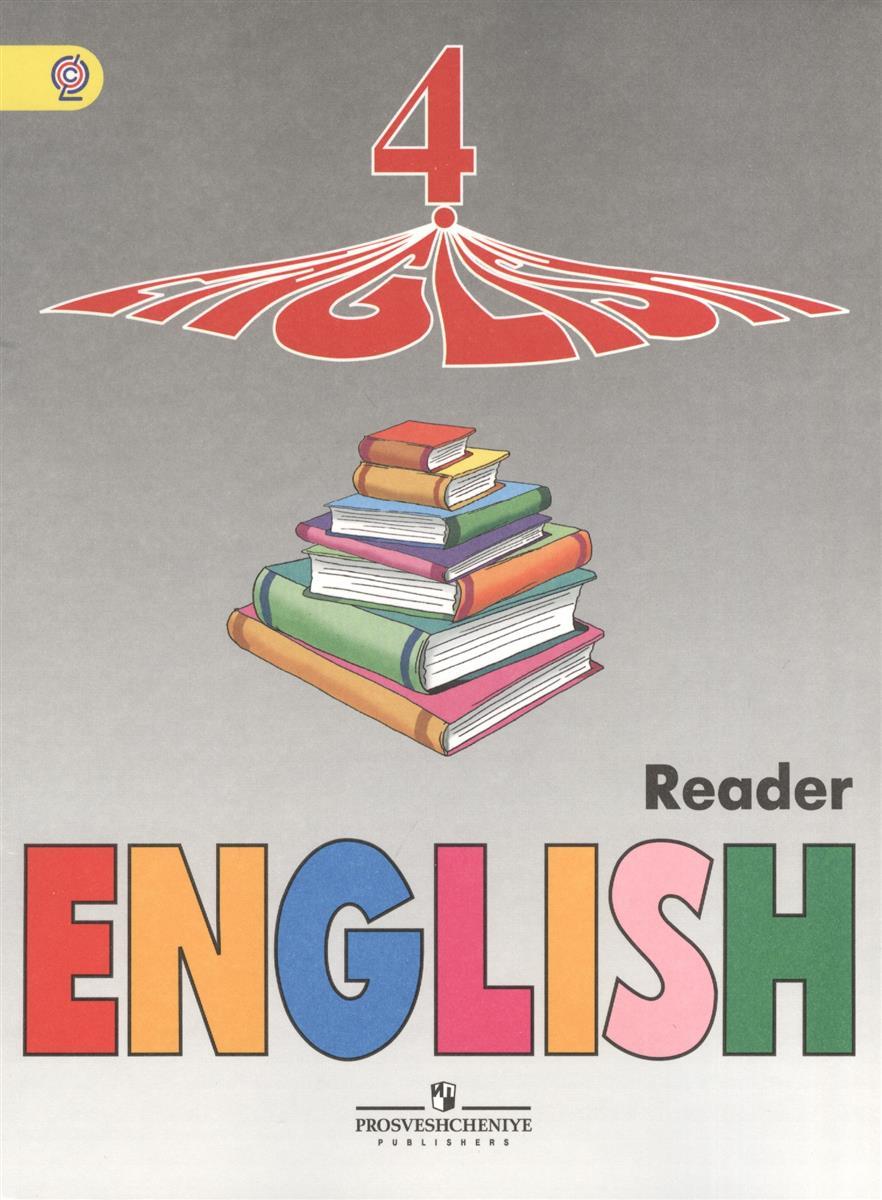English Reader. Английский язык. Книга для чтения. 4 класс. (4-й год). Пособие для учащихся общеобразовательных организаций и школ с углубленным изучением английского языка