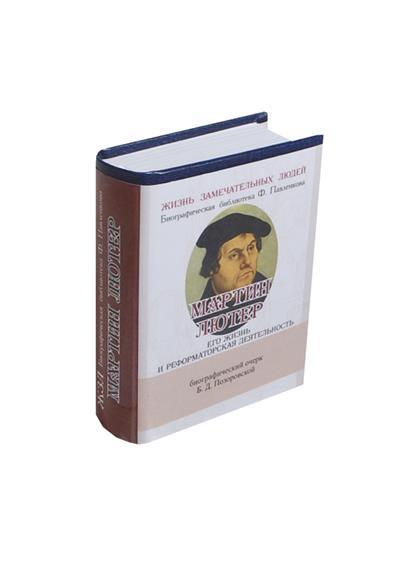 Мартин Лютер. Его жизнь и реформаторская деятельность. Биографический очерк (миниатюрное издание)