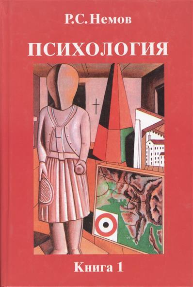 Психология Кн. 1 Общие основы психологии+5 изд