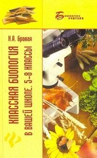 Бравая Н. Классная биология в вашей школе 5-8 кл
