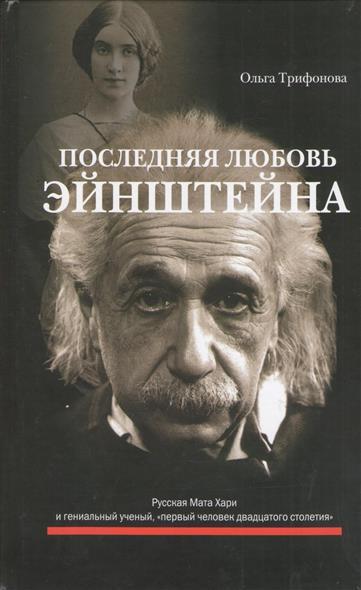 Трифонова О. Последняя любовь Эйнштейна. Роман альперт м последняя теория эйнштейна