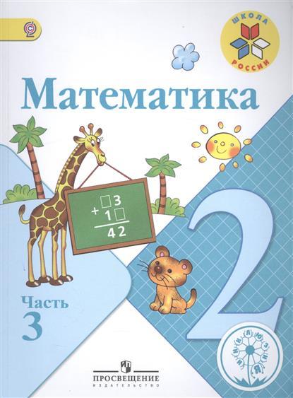 Моро М., Бантова М., Бельтюкова Г., Волкова С., Степанова С. Математика. 2 класс. В 4-х частях. Часть 3. Учебник математика 3 класс учебник в 2 х частях часть 2 фгос