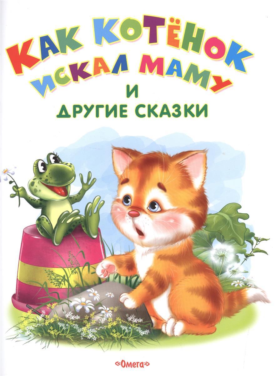 Дмитриева О., Шестакова И. Как котенок искал маму и другие сказки шестакова и дмитриева о русакова е сказки про зверят и про игрушки