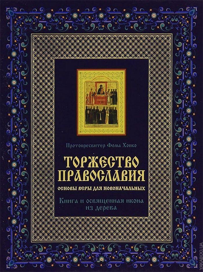 Хопко Ф. Торжество православия. Основы веры для новоначальных