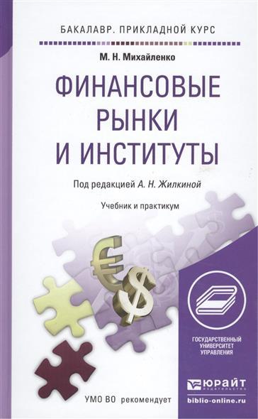 Финансовые рынки и институты чернова учебник.