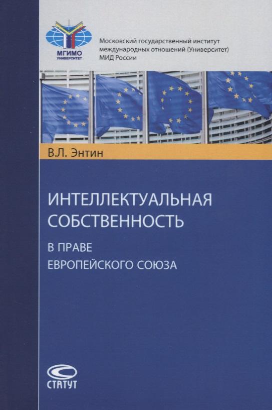 Интеллектуальная собственность в праве Европейского Союза