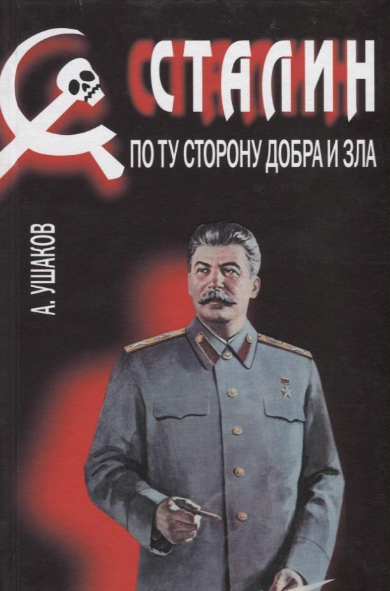 Ушаков А. Сталин. По ту сторону добра и зла л и раковский адмирал ушаков