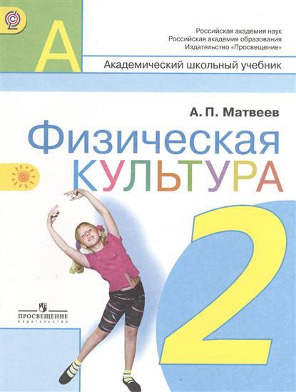 Физическая культура. 2 класс. Учебник для общеобразовательных организаций. 3-е издание