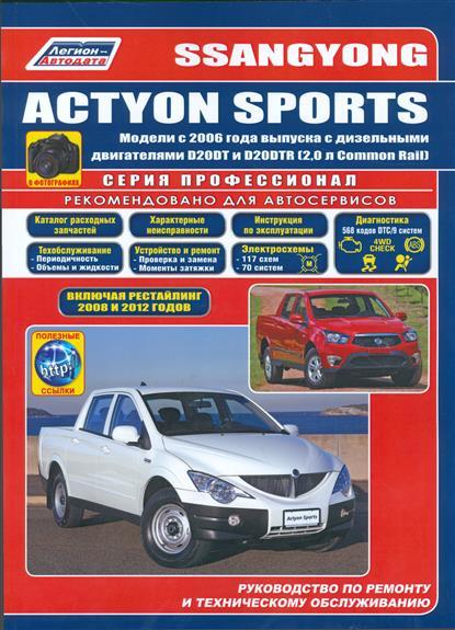 SsangYong Actyon Sports в фотографиях. Модели с 2006 года выпуска с дизельными двигателями D20DT и D20DTR (2,0 л. Common Rail). Включая рестайлинговые модели c 2008 и 2012 годов. Руководство по ремонту и техническому обслуживанию (+ полезные ссылки) ssangyong actyon sports книга