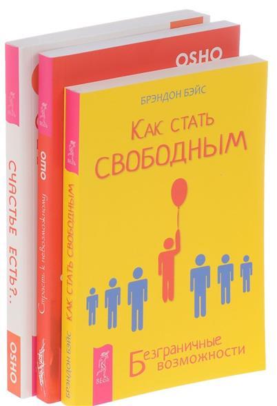 Как стать свободным+Страсть к невозможному+Счастье есть (комплект из 3-х книг)