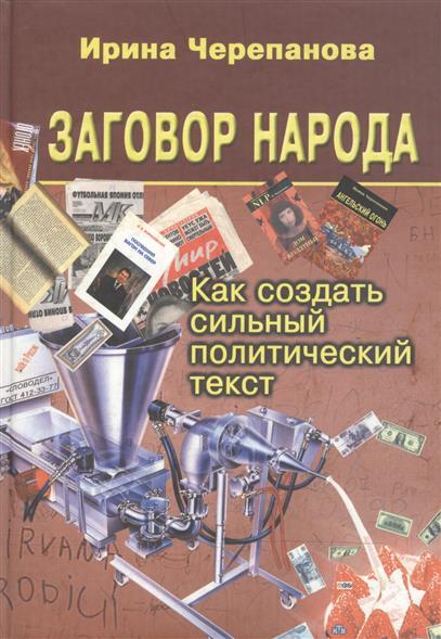 Черепанова И. Заговор народа Как создать сильный политический текст андрей битов текст как текст