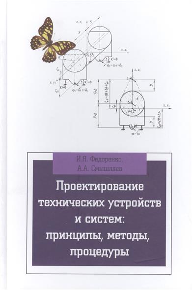 Проектирование технических устройств и систем: принципы, методы, процедуры: учебное пособие