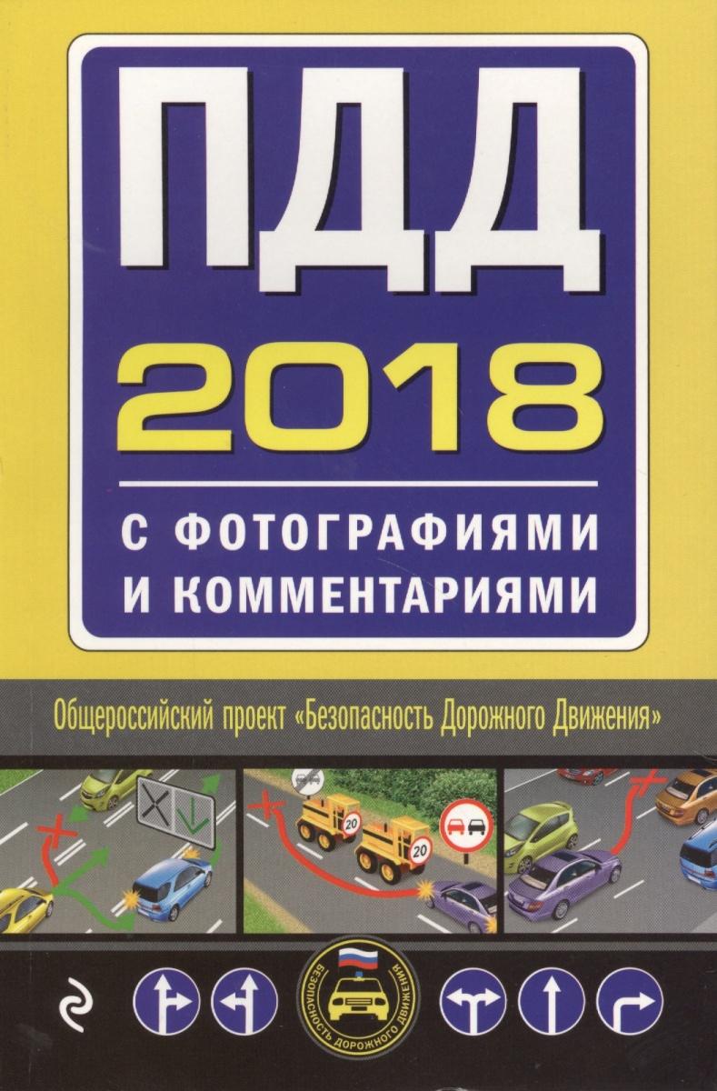ПДД 2018 с фотографиями и комментариями от Читай-город