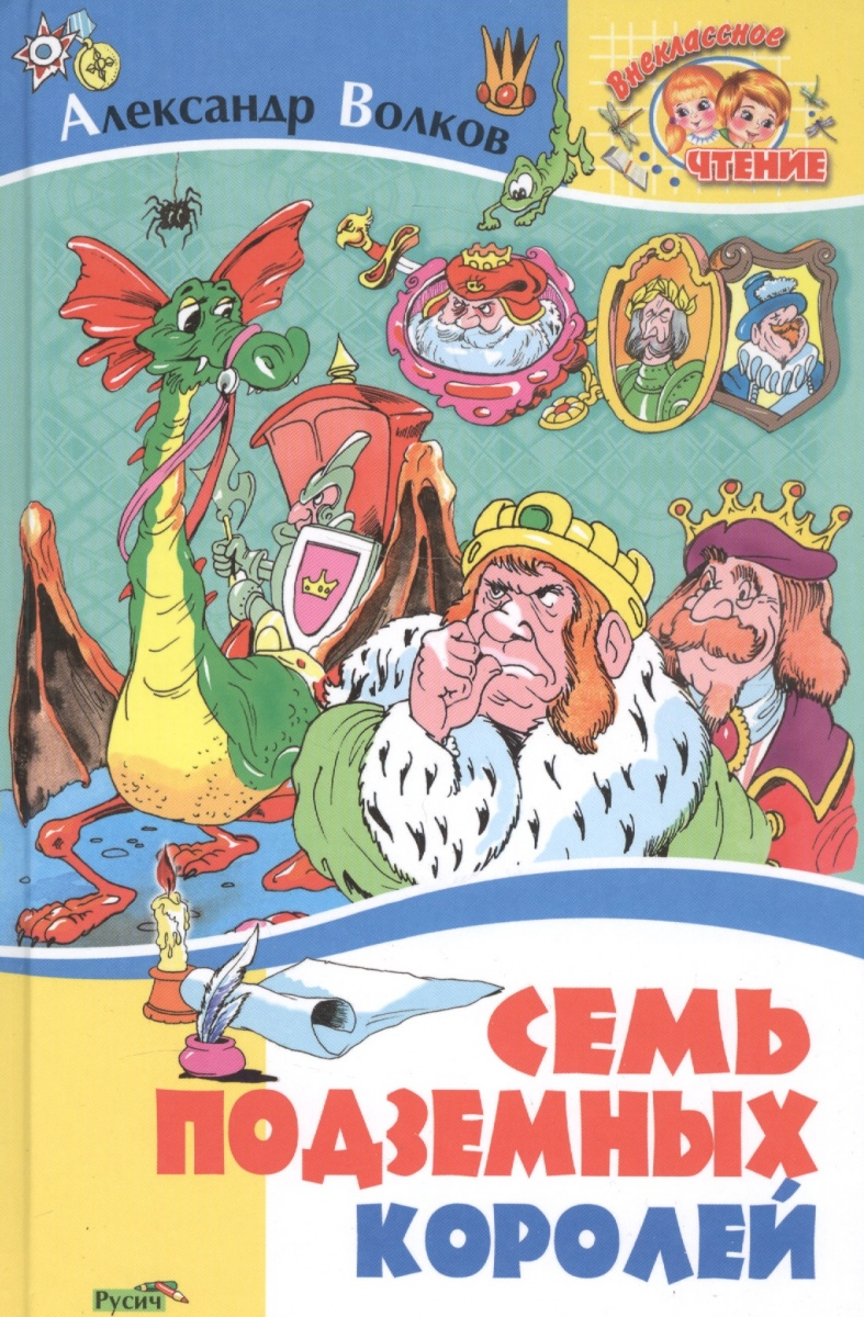 Волков А. Семь подземных королей ISBN: 9785813811333 художественные книги росмэн волков александр семь подземных королей