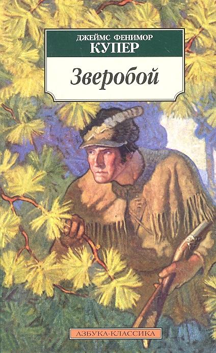 Купер Ф. Зверобой, или Первая тропа войны фотошторы романтическая тропа