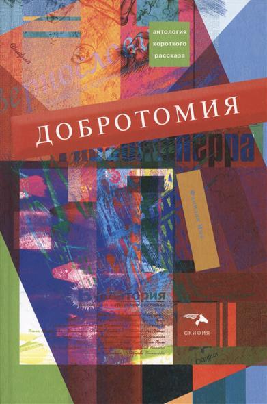 Рожков К., Сухорукова К., Лунит Д. и др. Добротомия k