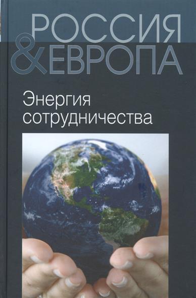 Россия и Европа. Том III. Энергия сотрудничества