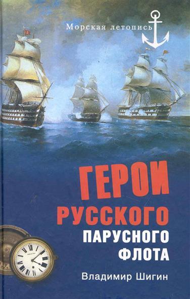 Герои русского парусного флота