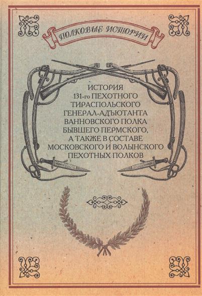 История 131-го пехотного Тираспольского полка бывшего Пермского, а также в составе Московского и Волынского пехотного полков. Репринтное издание