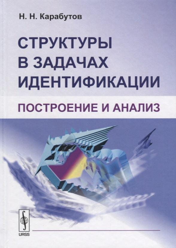 Карабутов Н. Структуры в задачах идентификации. Построение и анализ