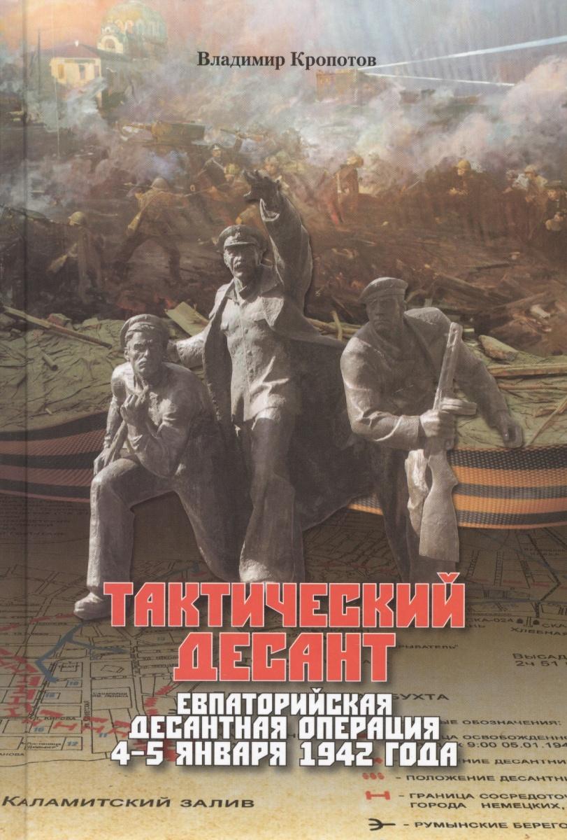 Кропотов В. Тактический десант. Евпаторийская десантная операция 4–5 января 1942 года