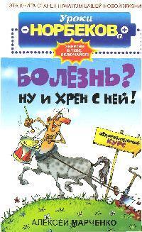 Марченко А. Болезнь Ну и хрен с ней