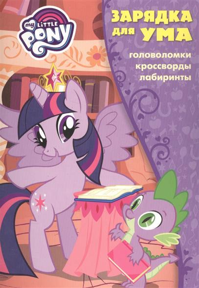 My little pony №ЗУ1709 Головоломки. Кроссворды. Лабиринты