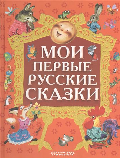 Парнякова М. (ред.) Мои первые русские сказки