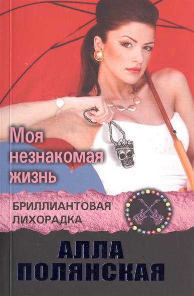Полянская А. Моя незнакомая жизнь журно дюрей а моя новая жизнь