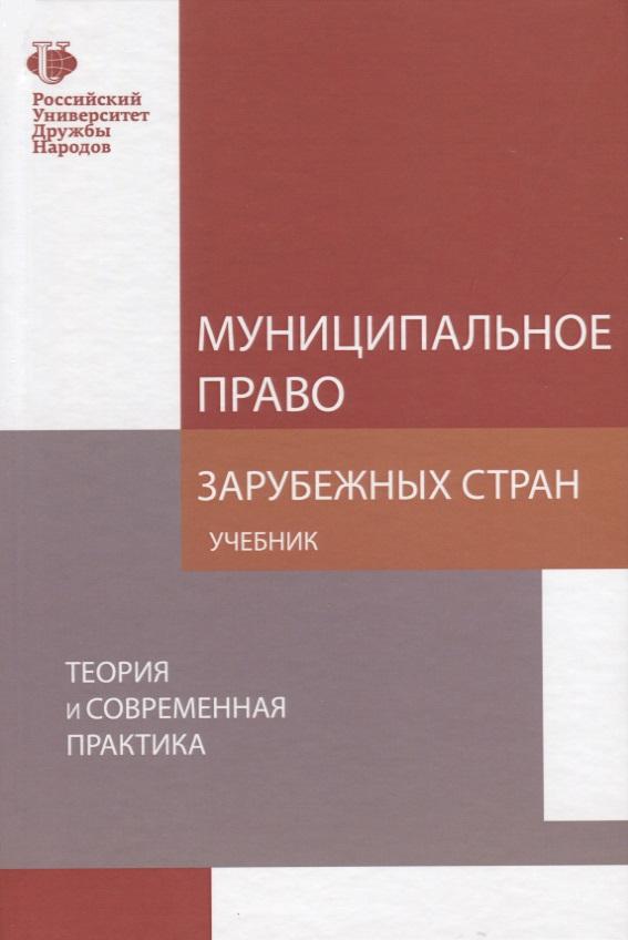 Муниципальное право зарубежных стран. Теория и современная практика. Учебник