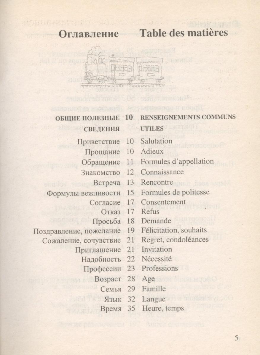 Лазарева Е. (сост.) Русско-франц. разговорник лазарева е сост русско франц разговорник