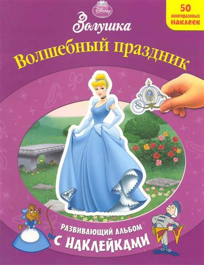 КН Золушка Волшебный праздник
