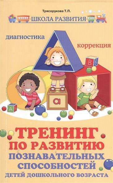 Трясорукова Т. Тренинг по развитию познавательных способностей детей дошкольного возраста. Диагностика. Коррекция
