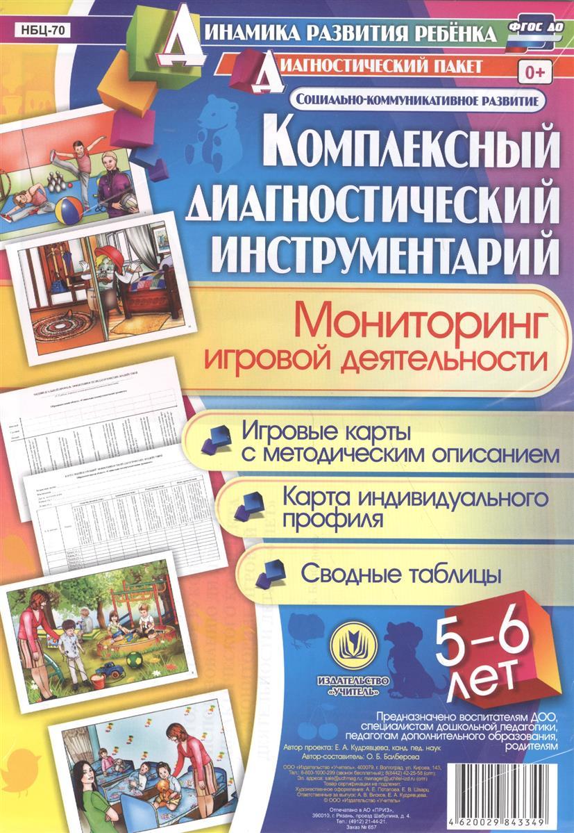 Комплексный диагностический инструментарий. Мониторинг игровой деятельности детей 5-6 лет. Игровые карты с методическим описанием, карта индивидуального профиля, сводные таблицы