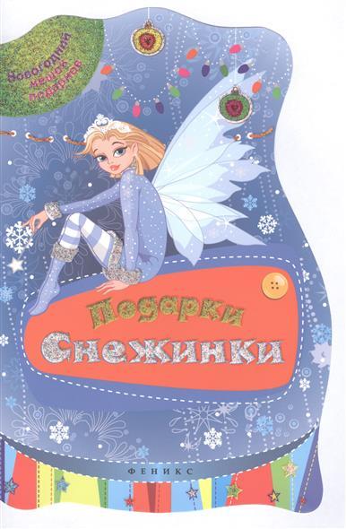 Подарки Снежинки ( Чумакова С. (ред.) )