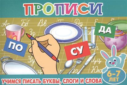 Учимся писать буквы, слоги и слова. 6-7 лет ISBN: 9785978009545 жинет гранкуэн жоли учимся писать 5 6 лет