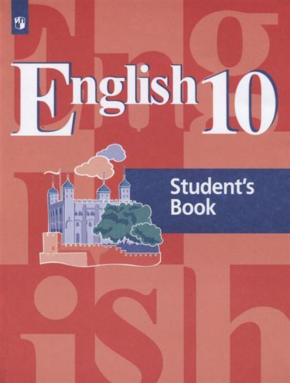 Английский язык. 10 класс. Учебное пособие для общеобразовательных организаций