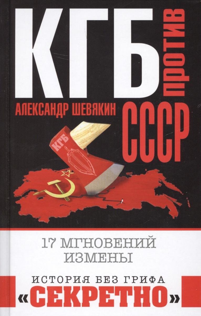 Шевякин А. КГБ против СССР. 17 мгновений измены игорь атаманенко кгб последний аргумент