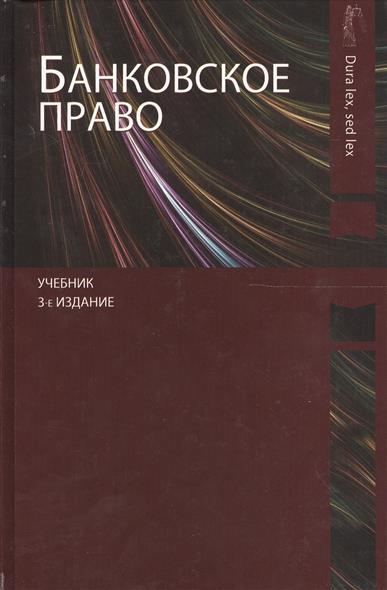 Банковское право. Учебник. 3 издание